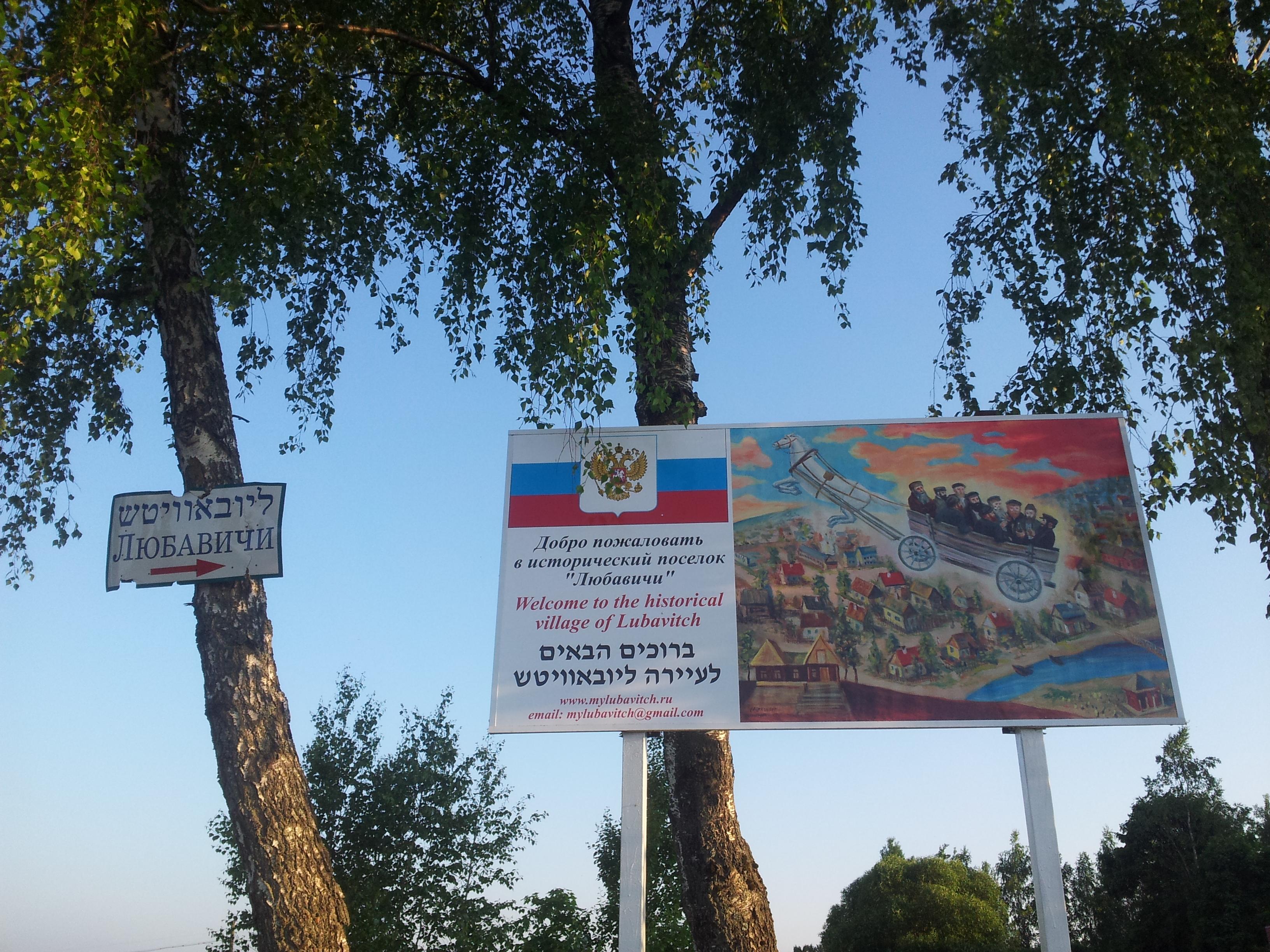 כניסה לעיירה ליובאוויטש