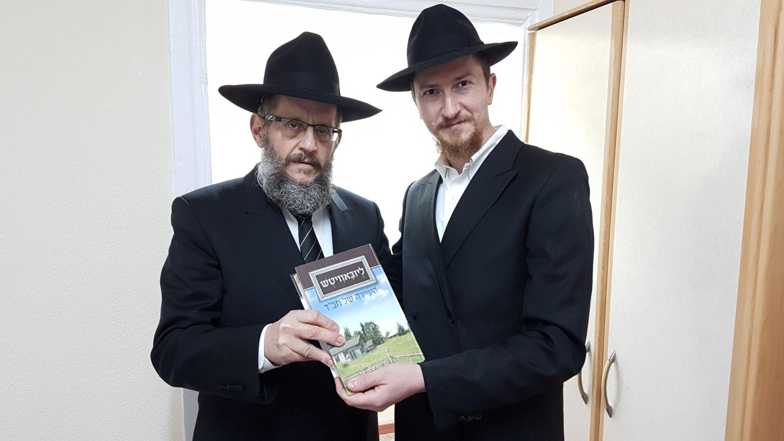 הרב יוסף יצחק אהרונוב מקבל את הספר